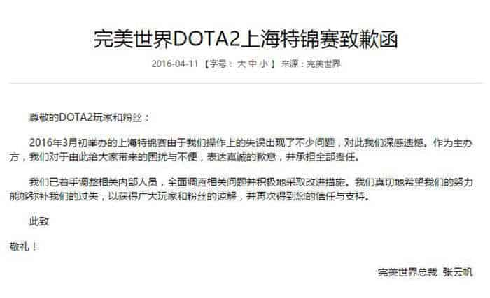 dota-2-letter-apology-perfect-world
