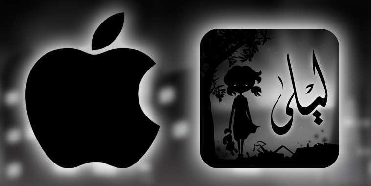 Apple - Liyla and the Shadows of War