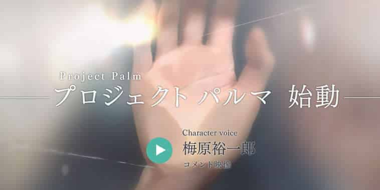 Project Palm Teaser