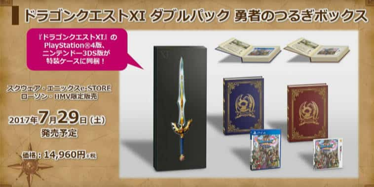 dragon quest xi special bundle